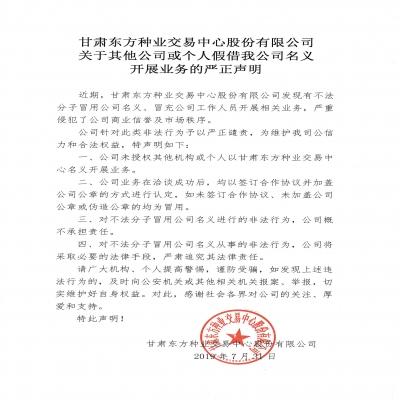 甘肃东方种业交易中心股份有限公司关于其他公司或个人假借我公司名义开展业务的严正声明