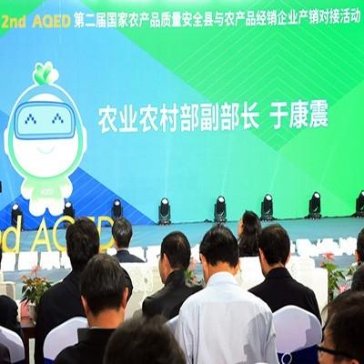 农业农村部举办第二届国家农产品质量安全县和农产品经销企业产销对接活动