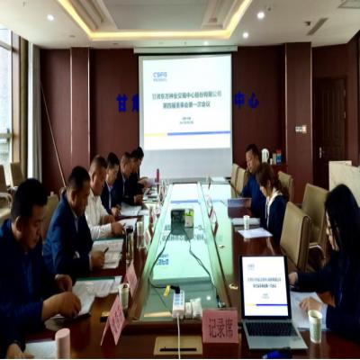 甘肃东方种业交易中心股份有限公司董事会换届顺利完成